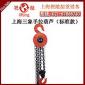 上海三象手拉葫�J|5t6m三象手拉葫�J|性�r比高